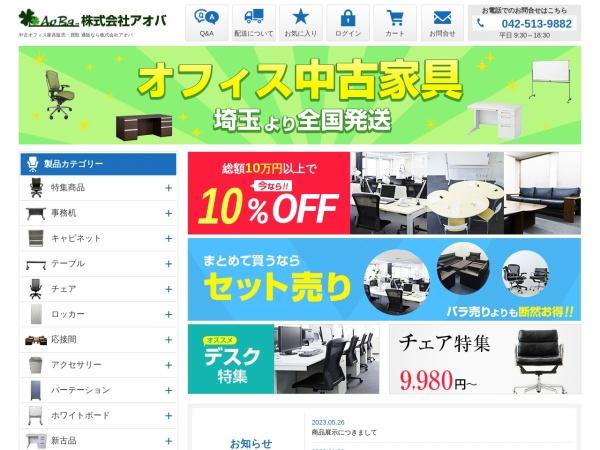 Screenshot of www.aoba.asia