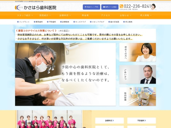 Screenshot of www.aobakai.com
