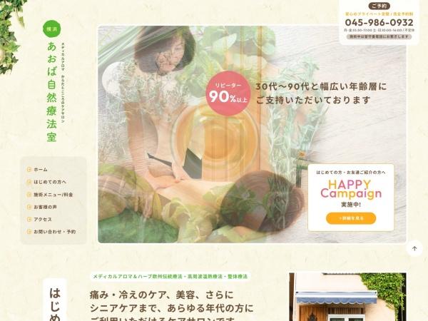 Screenshot of www.aobashizenryouhou.jp