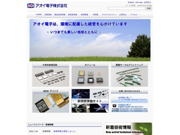 Screenshot of www.aoi-electronics.co.jp