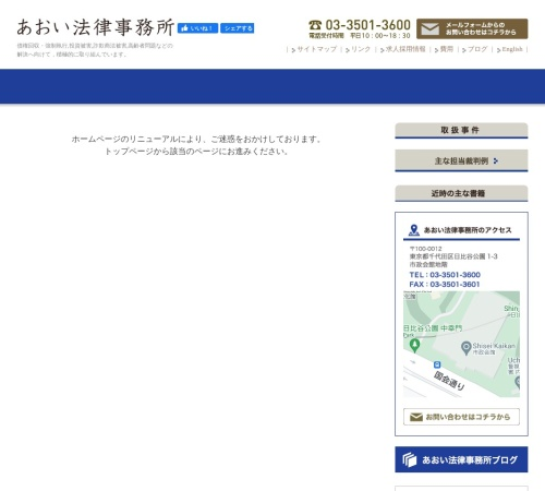 Screenshot of www.aoi-law.com