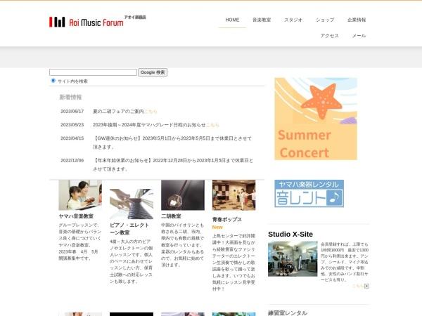 Screenshot of www.aoigakki.jp