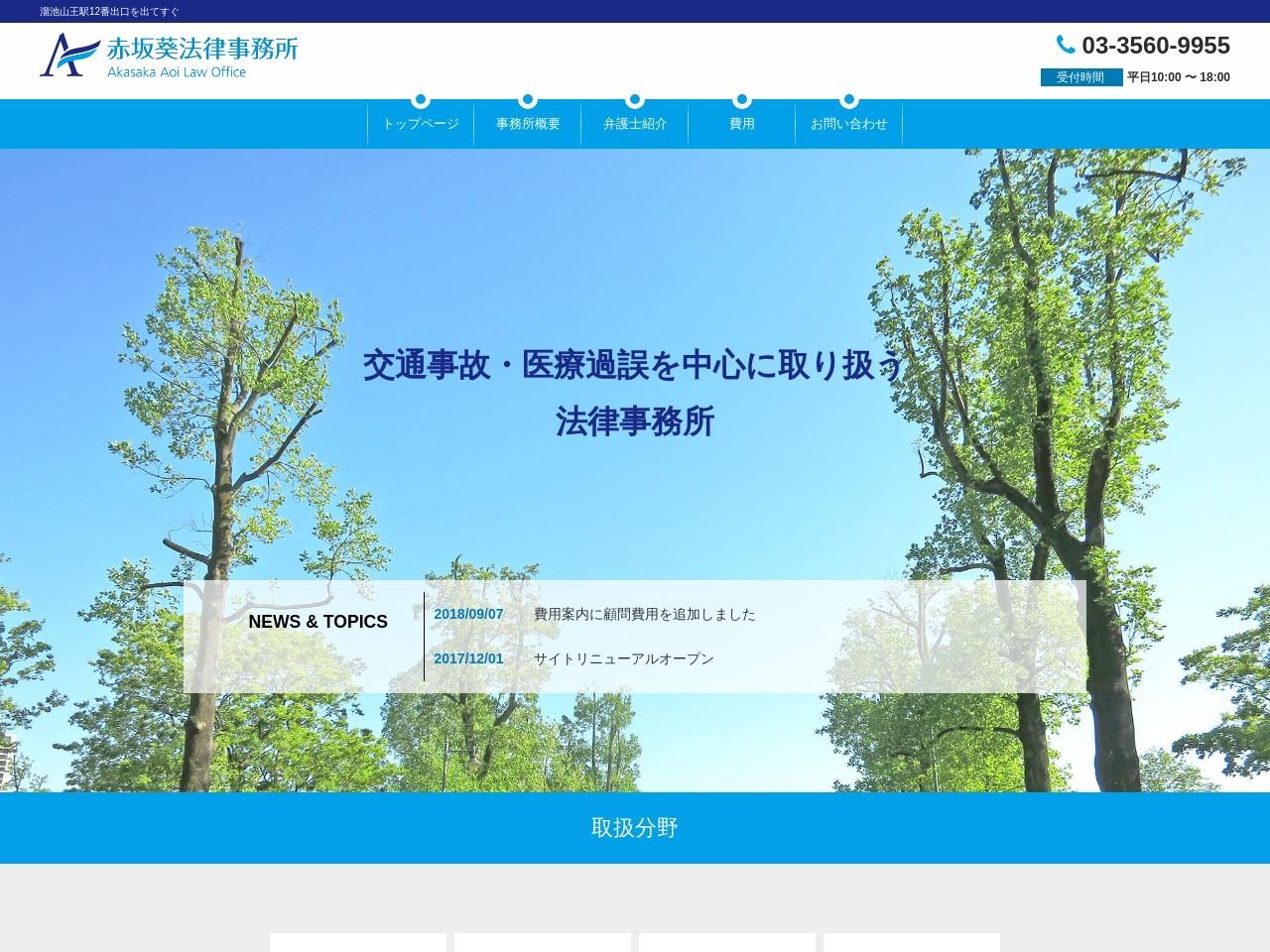 赤坂葵法律事務所
