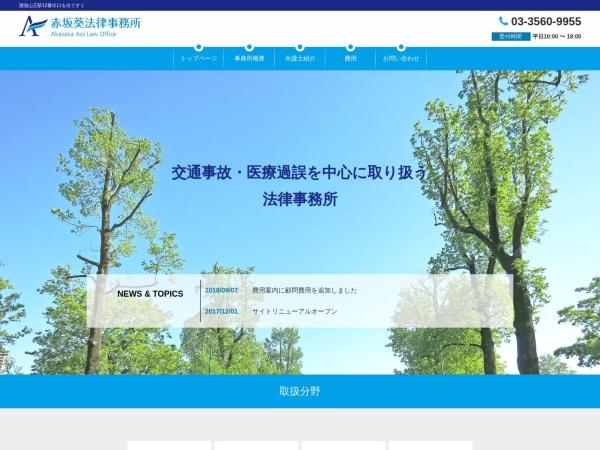 http://www.aoilaw-office.com