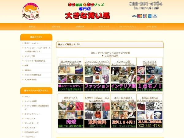 Screenshot of www.aoiuma.jp