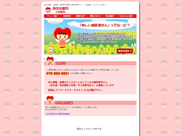 http://www.aoki-dc.jp