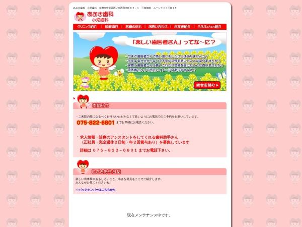 Screenshot of www.aoki-dc.jp