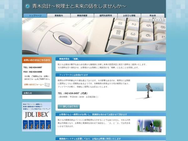 Screenshot of www.aoki-kaikei.jdlibex.jp