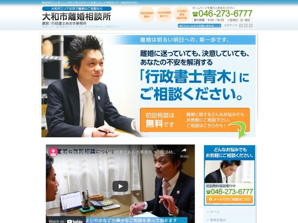 Screenshot of www.aoki-syoshi.jp