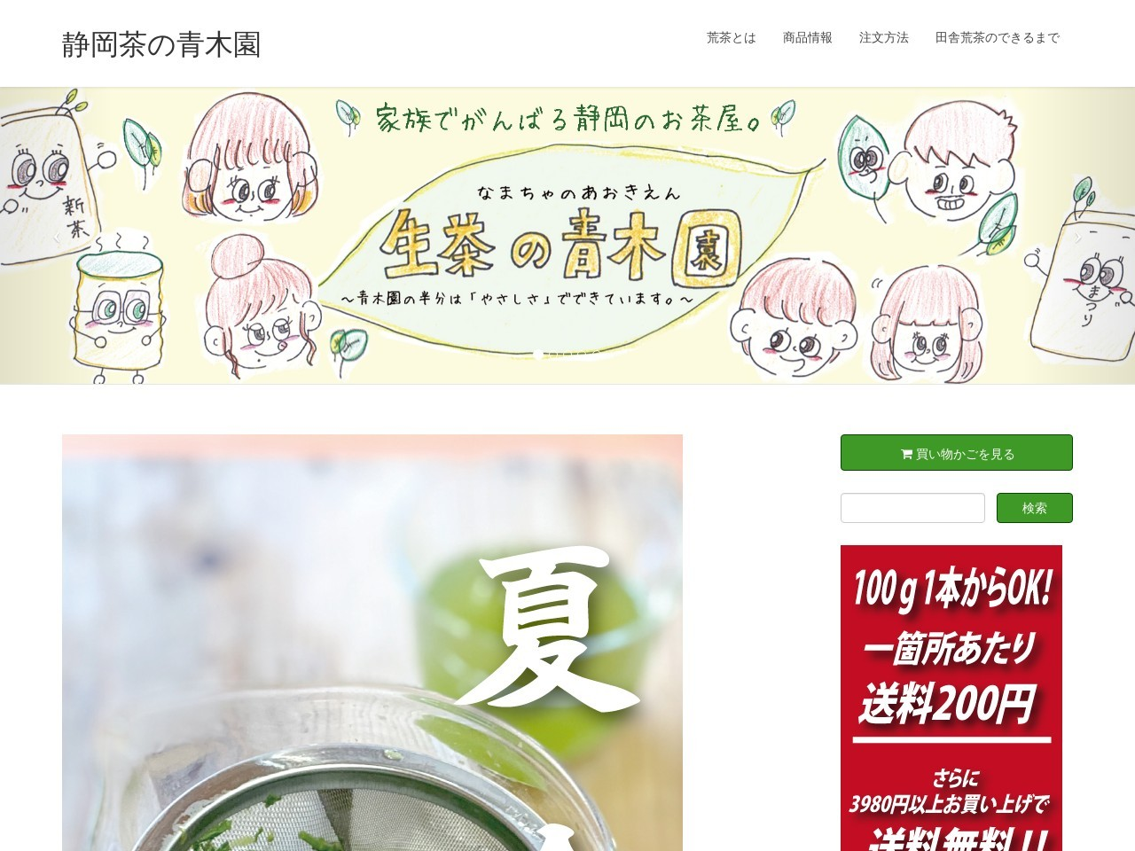 静岡で通販を行う家族経営のお茶屋です