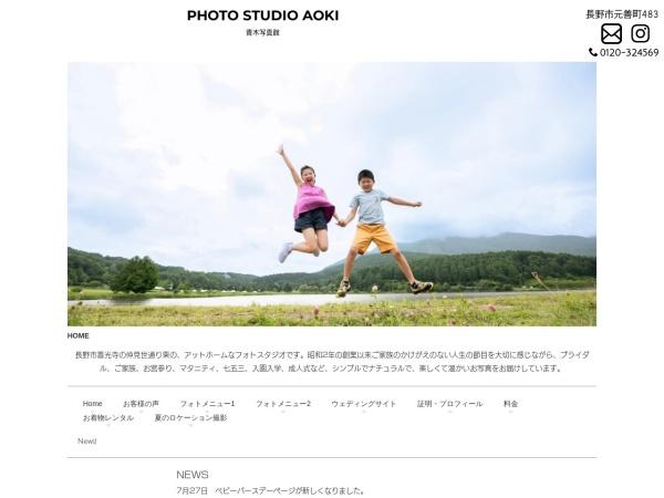 http://www.aokishashinkan.com