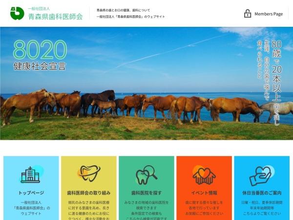 Screenshot of www.aomori-da.org