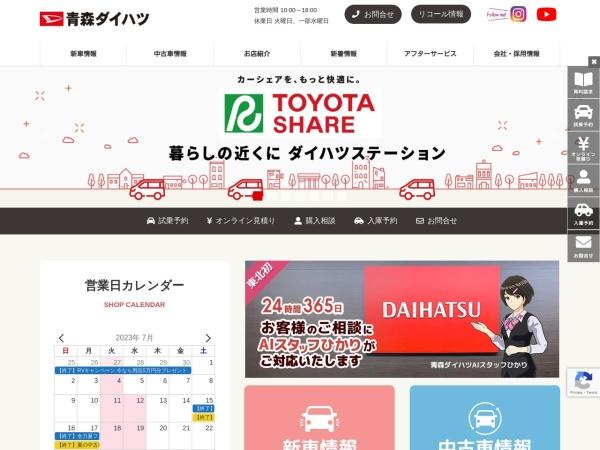Screenshot of www.aomori-daihatsu.co.jp