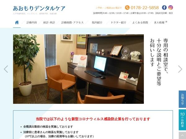 Screenshot of www.aomori-dental.com