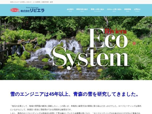 Screenshot of www.aomori-riviera.co.jp