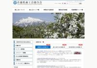 青森県商工会連合会