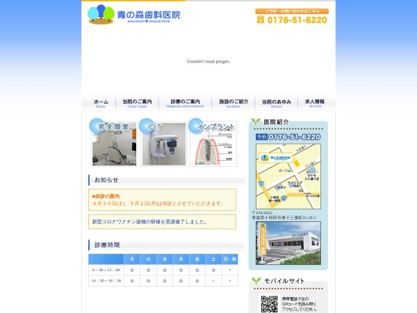 Screenshot of www.aonomori.jp