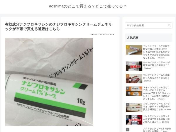 Screenshot of www.aoshimajinja.sakura.ne.jp