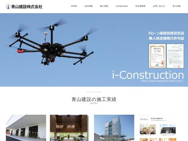 Screenshot of www.aoyama-const.com