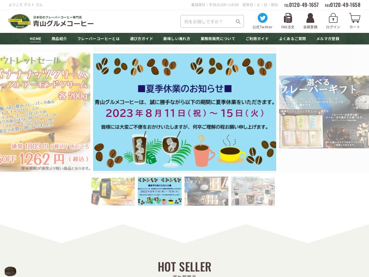青山グルメコーヒー