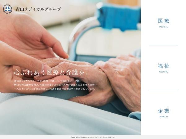 Screenshot of www.aoyama-med.gr.jp