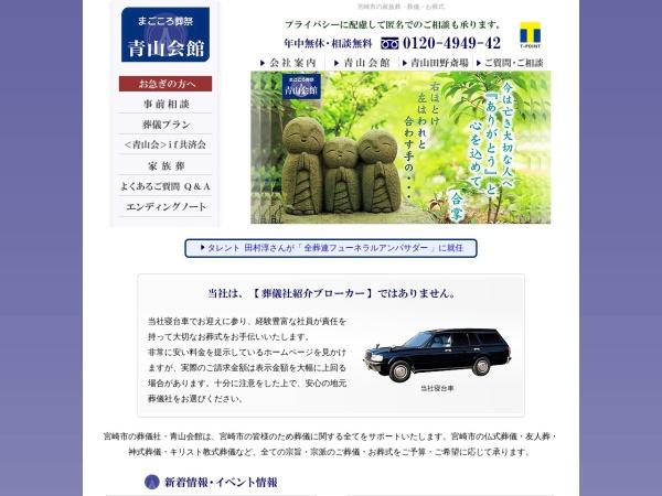 Screenshot of www.aoyamakaikan.co.jp