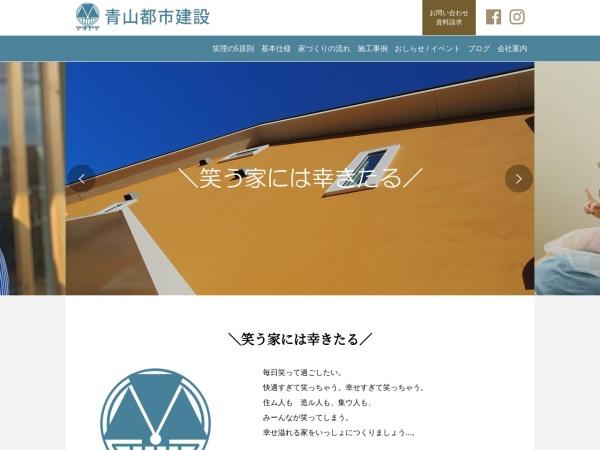 Screenshot of www.aoyamax.com