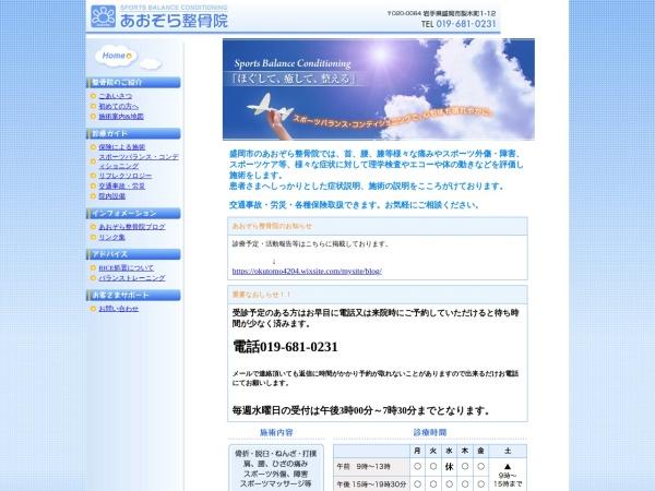 Screenshot of www.aozora-seikotsu.com