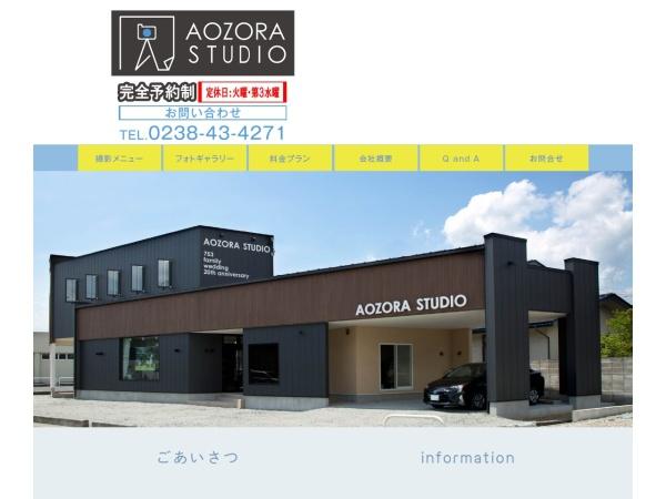http://www.aozora-studio.jp