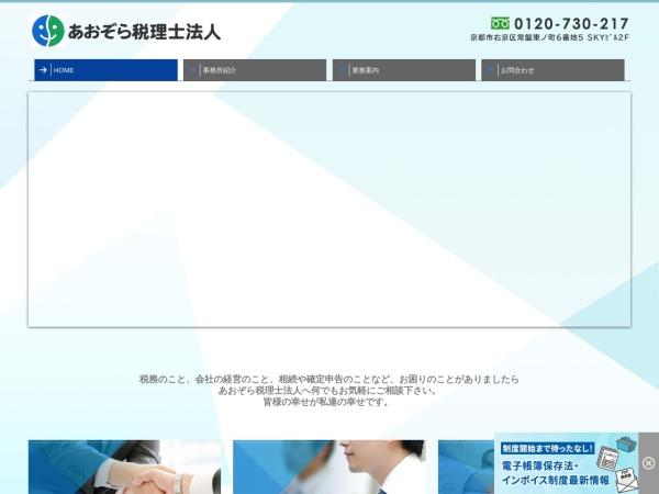 Screenshot of www.aozora-tax.com