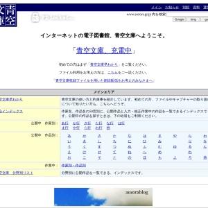 Screenshot of www.aozora.gr.jp