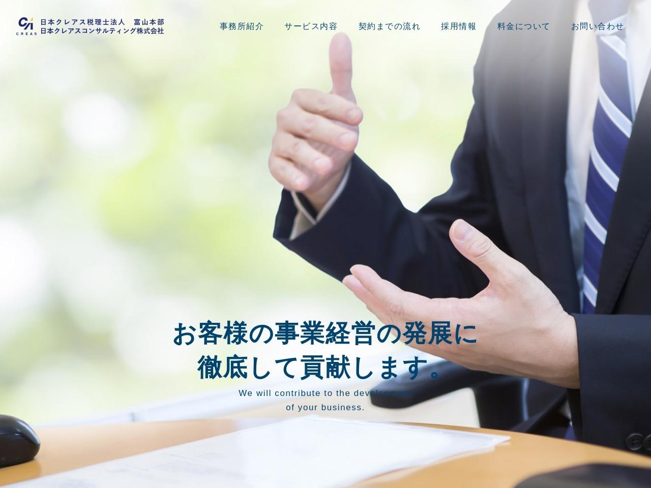あおぞら経営(税理士法人)