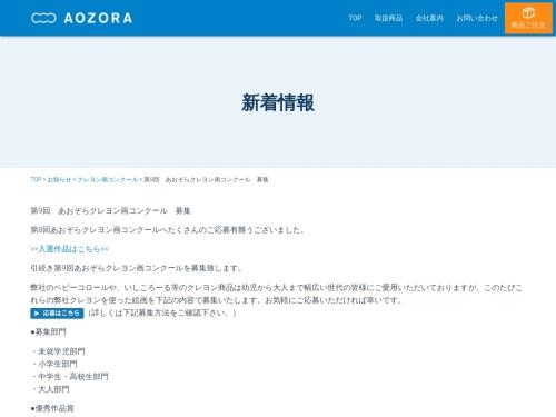 Screenshot of www.aozorapark.jp