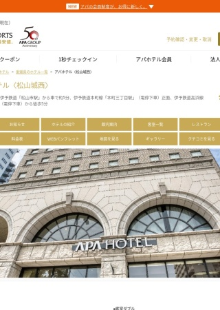 http://www.apahotel.com/hotel/shikoku/04_matsuyamajyo-nishi/