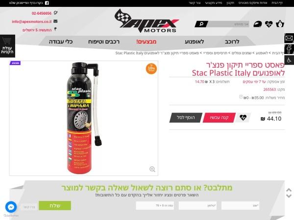 Screenshot of www.apexmotors.co.il