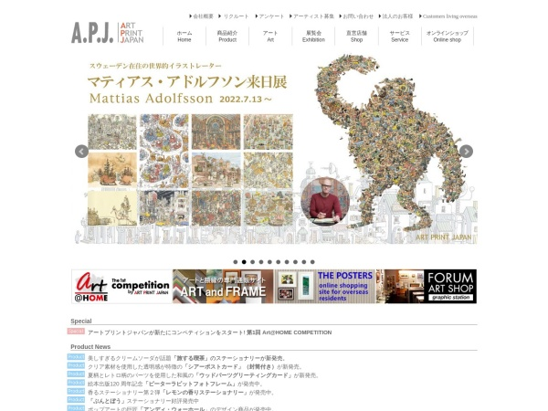 Screenshot of www.apj-i.co.jp