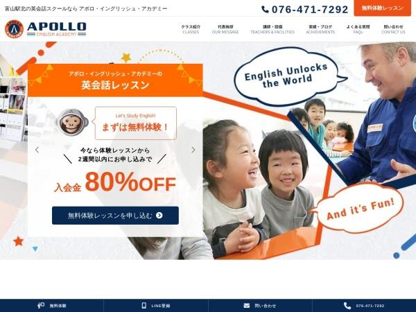 Screenshot of www.apollo-english.com