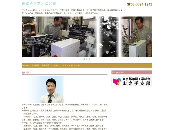Screenshot of www.apollo-printing.co.jp