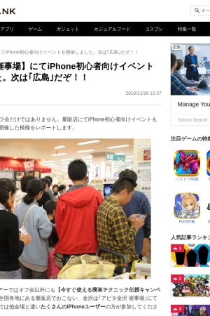 http://www.appbank.net/2010/11/18/iphone-news/189423.php