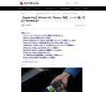 Screenshot of www.appbank.net
