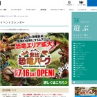 Screenshot of www.appi.co.jp