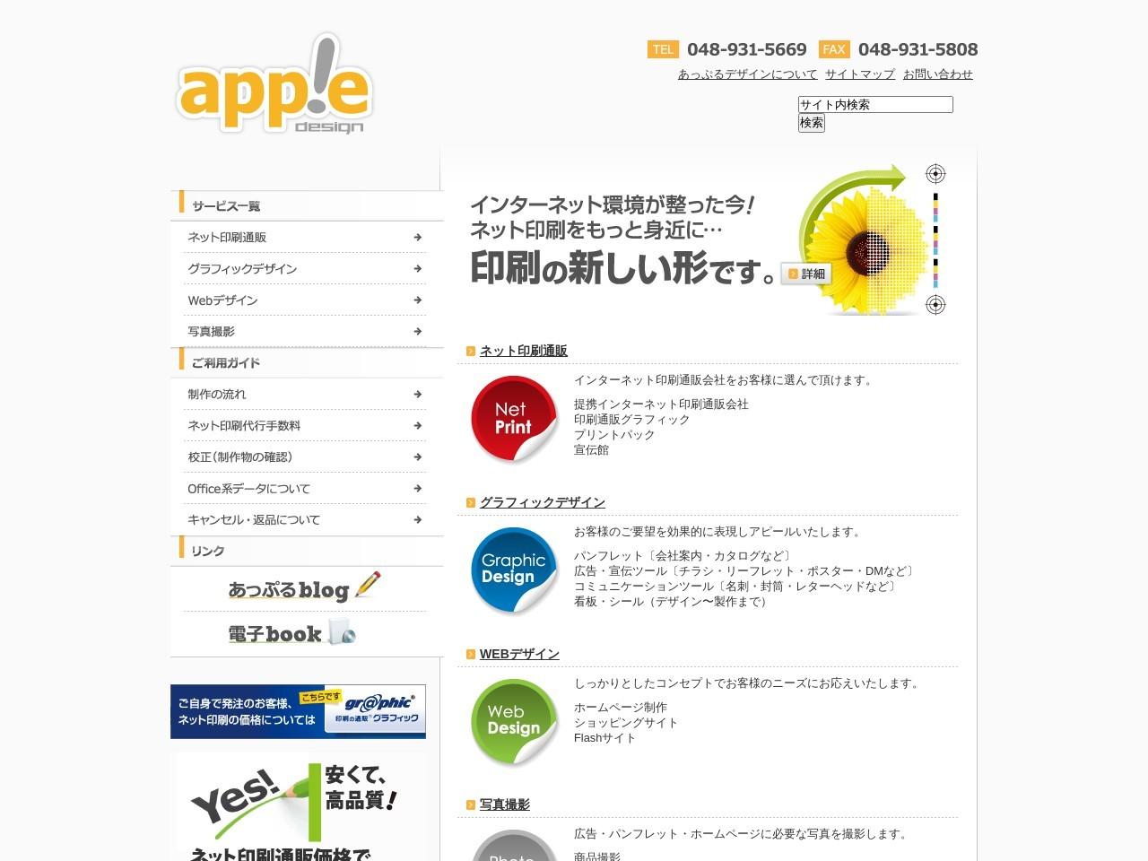あっぷるデザイン | 埼玉県草加市を拠点に活動するデザイン事務所(広告デザイン・ネット印刷・ホームページ制作)