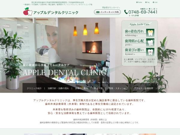Screenshot of www.apple-koka.com