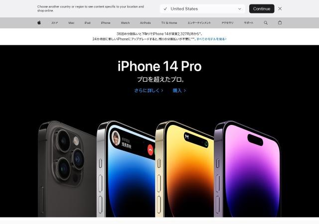 Screenshot of www.apple.com