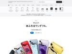 http://www.apple.com/jp/iphone/