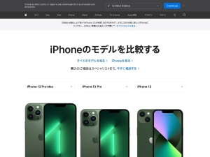 http://www.apple.com/jp/iphone/compare/