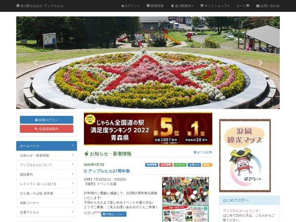 http://www.applehill.co.jp