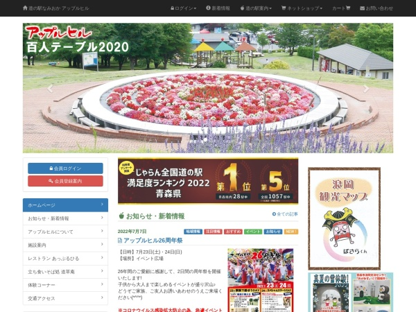 Screenshot of www.applehill.co.jp