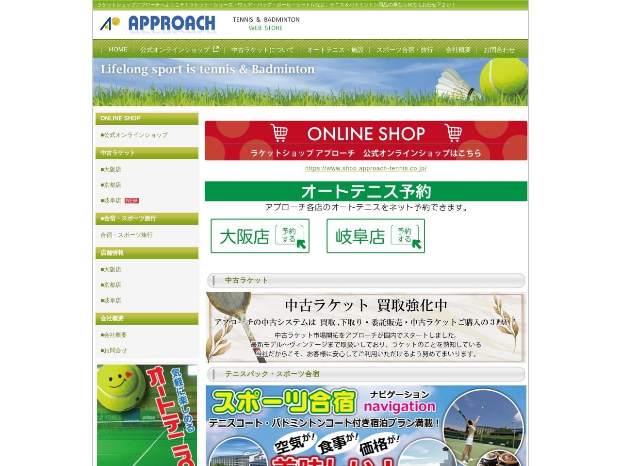 アプローチ大阪店