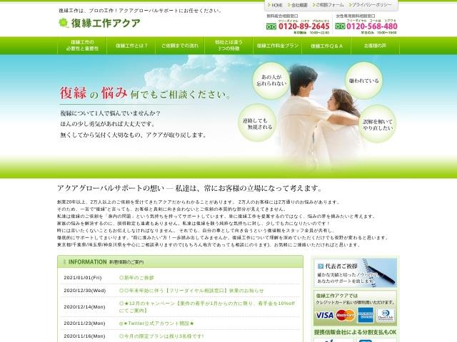 http://www.aqa-fukuen.com/